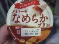 2017_1210a0002.JPG